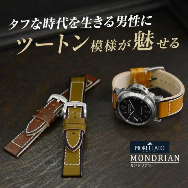 時計 ベルト 腕時計ベルト バンド  カーフ(牛革) MORELLATO モレラート MONDRIAN モンドリアン x5042c43 20mm 22mm 24mm|mano-a-mano|04