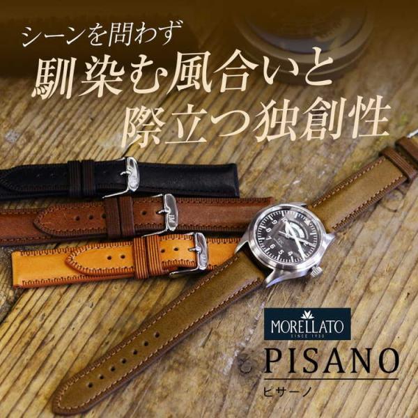 時計 ベルト 腕時計ベルト バンド  カーフ 牛革 MORELLATO モレラート PISANO ピサーノ X5046B71 18mm 20mm 22mm|mano-a-mano|04