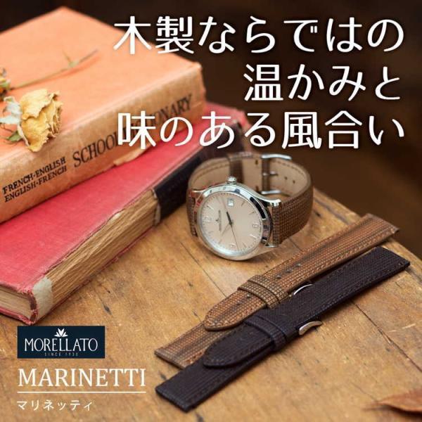腕時計ベルト バンド 交換 ナチュラルウッド 22mm 20mm MORELLATO MARINETTI X5047C45|mano-a-mano|04