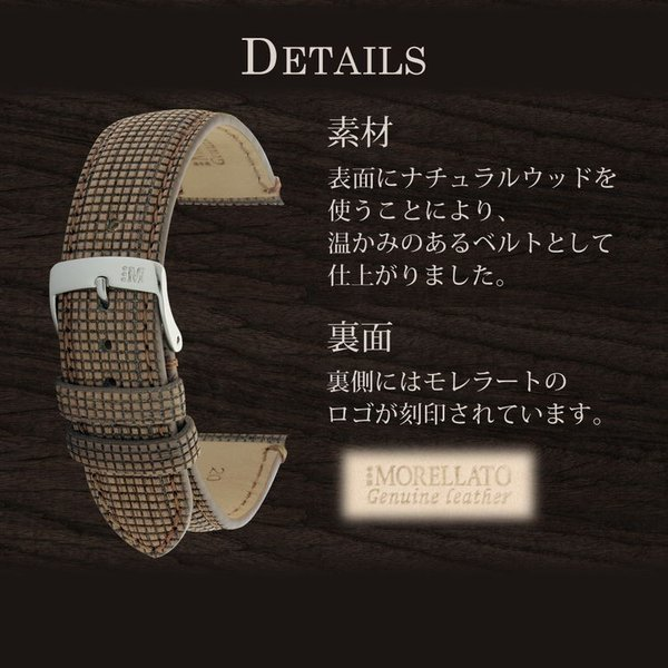腕時計ベルト バンド 交換 ナチュラルウッド 22mm 20mm MORELLATO MARINETTI X5047C45|mano-a-mano|06