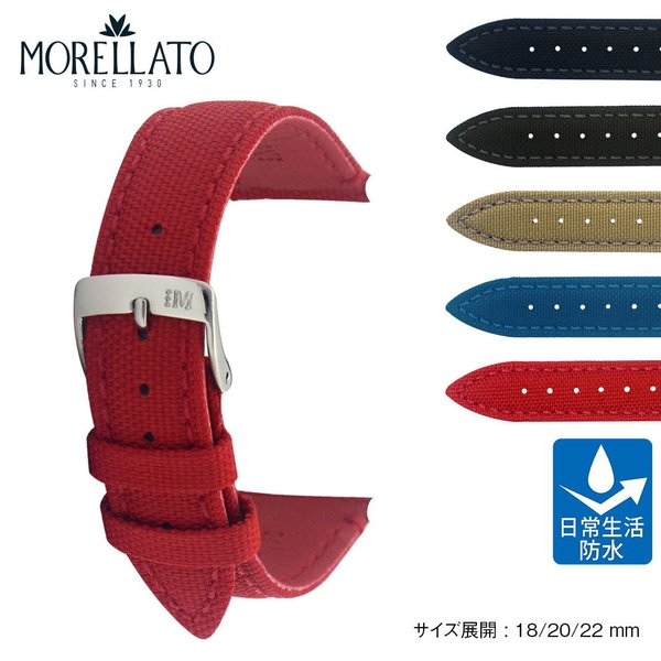 時計 ベルト 腕時計ベルト バンド ファブリック 生活防水 MORELLATO モレラート PARKOUR パルクール X5120282 18mm 20mm 22mm|mano-a-mano