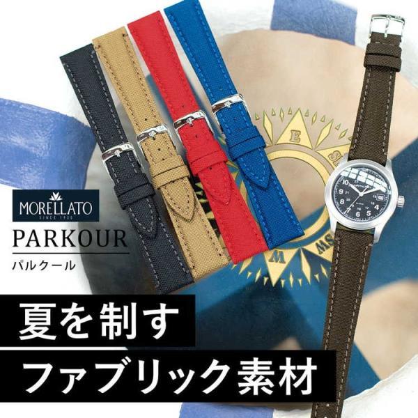 時計 ベルト 腕時計ベルト バンド ファブリック 生活防水 MORELLATO モレラート PARKOUR パルクール X5120282 18mm 20mm 22mm|mano-a-mano|04