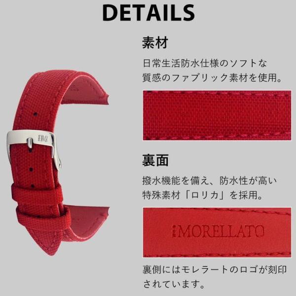 時計 ベルト 腕時計ベルト バンド ファブリック 生活防水 MORELLATO モレラート PARKOUR パルクール X5120282 18mm 20mm 22mm|mano-a-mano|06