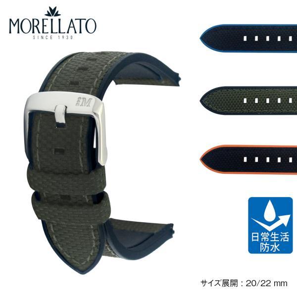 時計 ベルト 腕時計ベルト バンド ファブリック 生活防水 MORELLATO モレラート ネットボール X5122C62 20mm 22mm|mano-a-mano