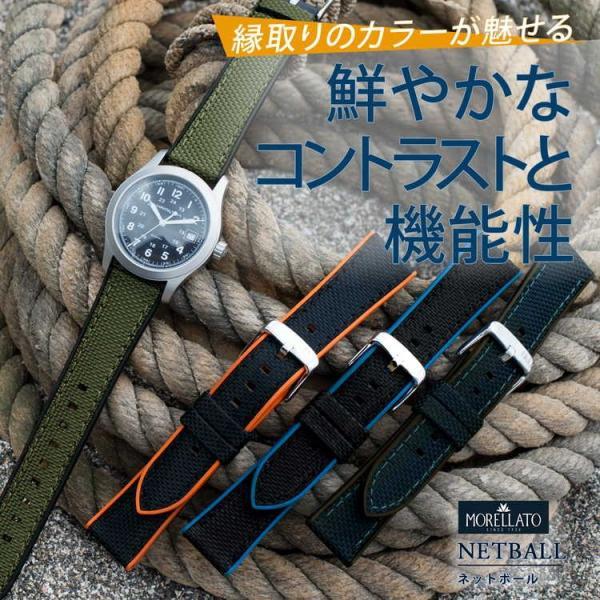 時計 ベルト 腕時計ベルト バンド ファブリック 生活防水 MORELLATO モレラート ネットボール X5122C62 20mm 22mm|mano-a-mano|04