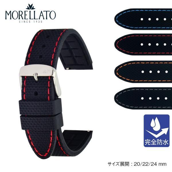 時計 ベルト交換 腕時計 バンド シリコン 完全防水 MORELLATO モレラート LIVENZA リヴェンツァ X5275187 20mm 22mm 24mm mano-a-mano