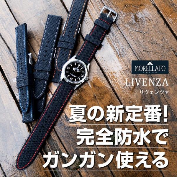 時計 ベルト交換 腕時計 バンド シリコン 完全防水 MORELLATO モレラート LIVENZA リヴェンツァ X5275187 20mm 22mm 24mm mano-a-mano 04