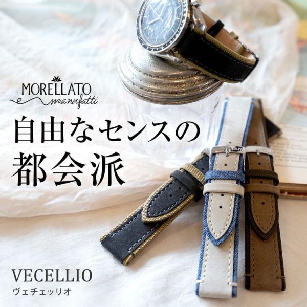 腕時計ベルト バンド 交換 ファブリック 牛革 22mm 20mm MORELLATO VECELLIO X5332C38|mano-a-mano|04