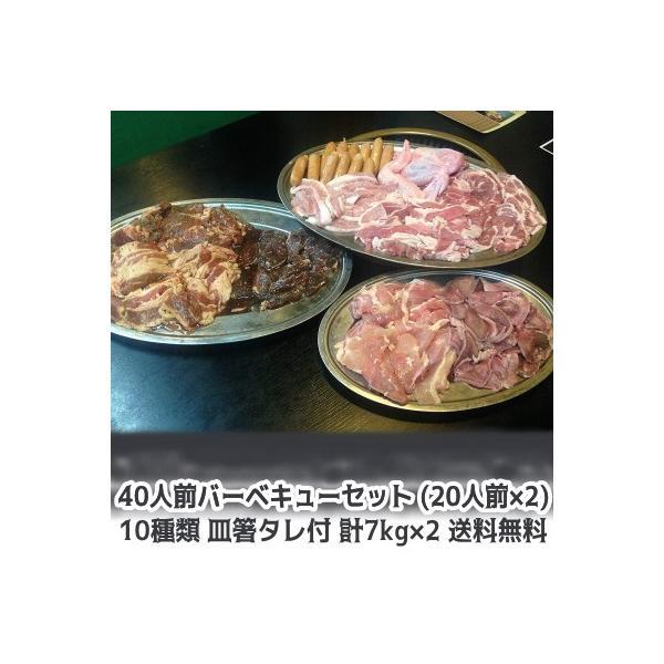 【超ポイントバック祭】商番813 ギガトンバーベキュー・お肉セット40人前 お肉10種類 総重量14kg