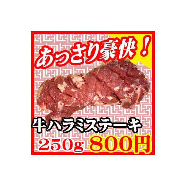 商番1104 牛ハラミステーキ 250g|manpuku