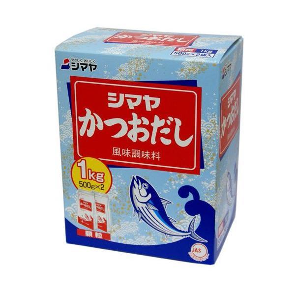 シマヤ かつおだし 顆粒 鰹だし(1kg(500gx2)x10箱) 1ケース