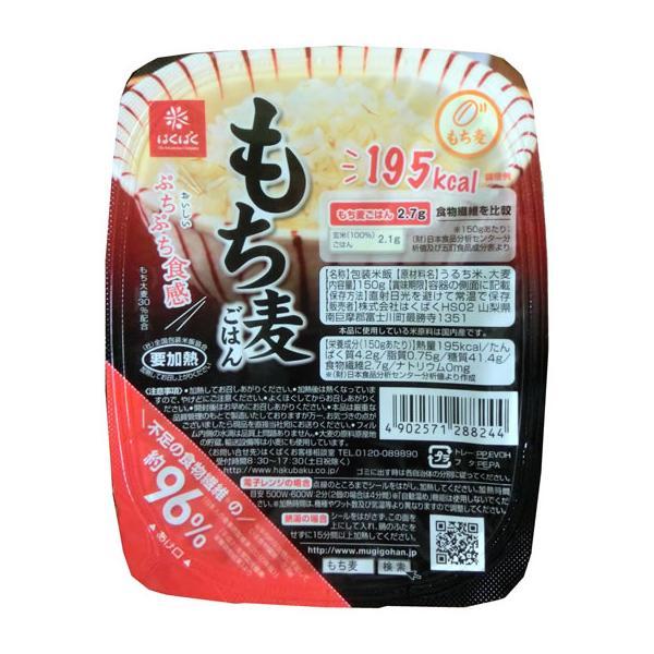『もち麦ごはん』150g レトルトごはん 4ケース(24パック)販売 1食で1日不足分の食物繊維約96% 摂取