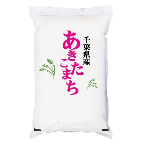 あきたこまち 米2kg 千葉県産 令和2年産 万糧米穀