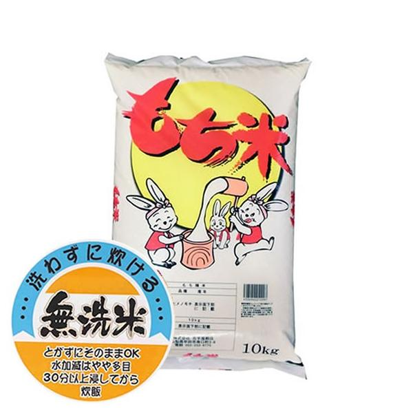 【予約販売】新米 無洗米 令和3年産 もち米 山形県産ヒメノモチ 白米 10kg