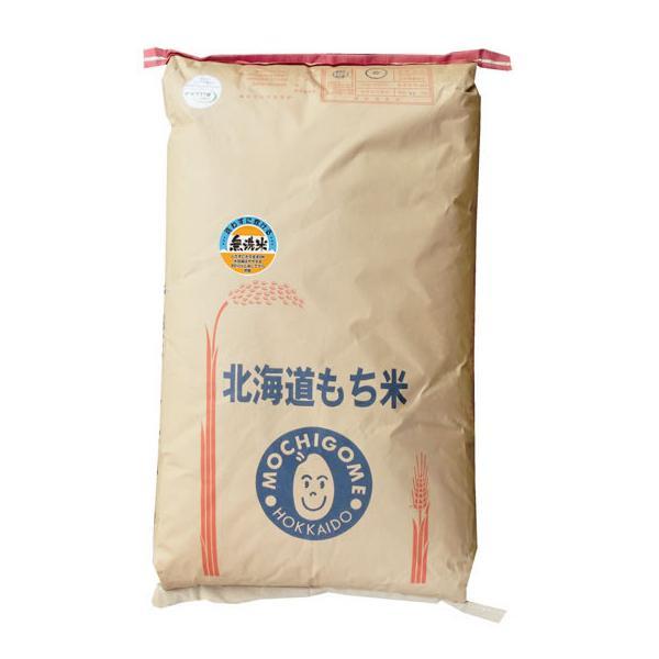 無洗米 もち米 令和2年産 北海道産はくちょうもち 30kg
