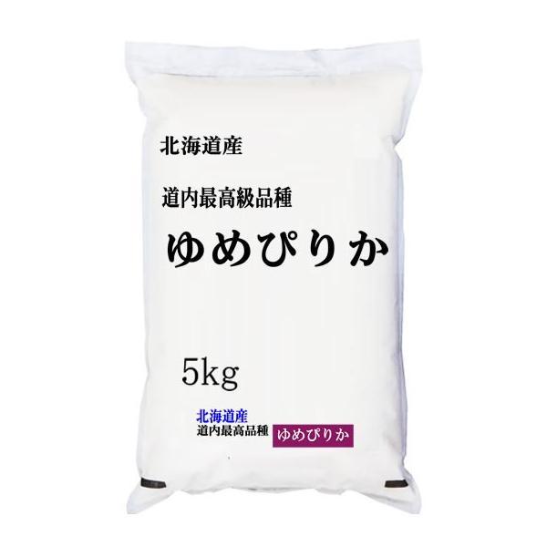 ゆめぴりか 米5kg 北海道産 特A受賞 令和2年産