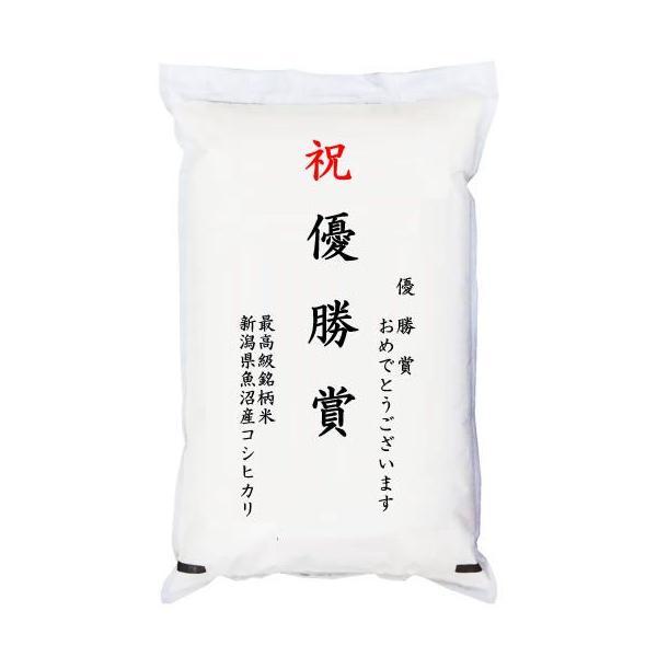 【ゴルフコンペ賞品・景品】 「優勝賞」 最高級銘柄米 魚沼産コシヒカリ 2kg