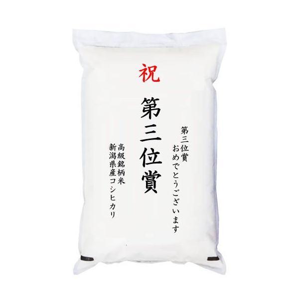 【ゴルフコンペ賞品・景品】 「第三位賞」 高級銘柄米 新潟県産コシヒカリ 2kg