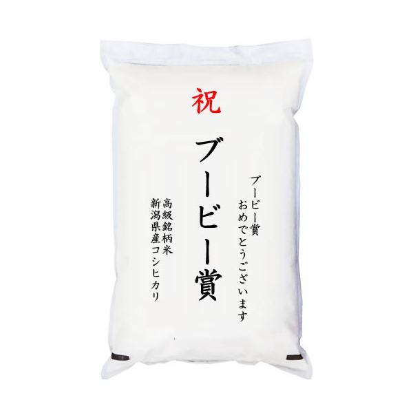 【ゴルフコンペ賞品・景品】 「ブービー賞」 高級銘柄米 新潟県産コシヒカリ 5kg