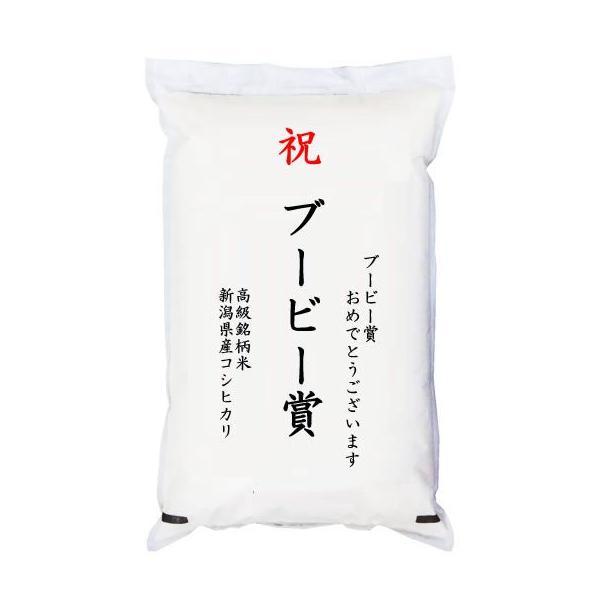 【ゴルフコンペ賞品・景品】 「ブービー賞」 高級銘柄米 新潟県産コシヒカリ 2kg
