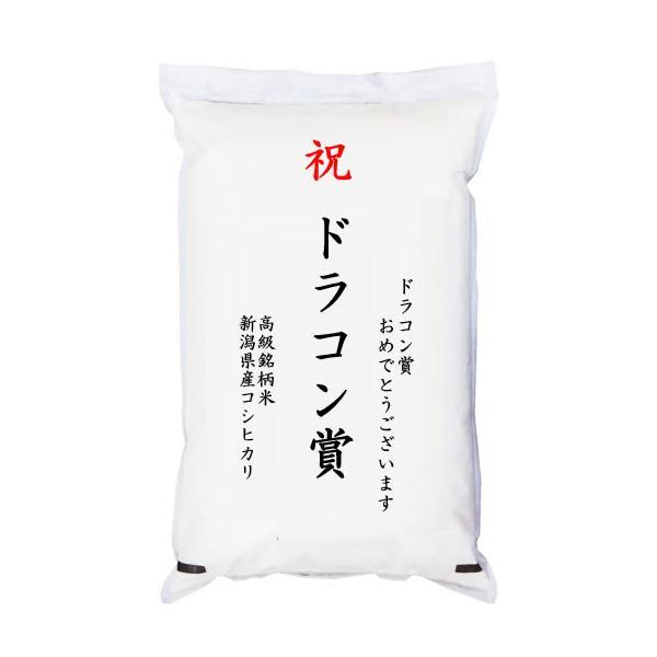 【ゴルフコンペ賞品・景品】 「ドラコン賞」 高級銘柄米 新潟県産コシヒカリ 5kg