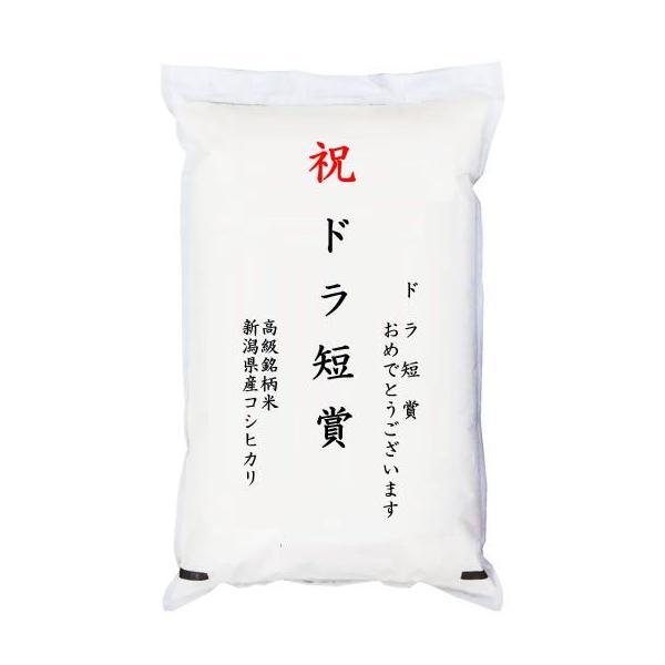 【ゴルフコンペ賞品・景品】 「ドラ短賞」 高級銘柄米 新潟県産コシヒカリ 5kg