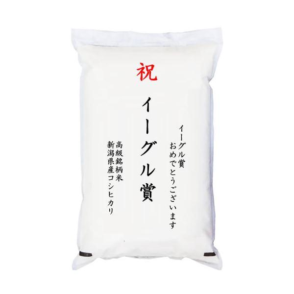 【ゴルフコンペ賞品・景品】 「イーグル賞」 高級銘柄米 新潟県産コシヒカリ 5kg