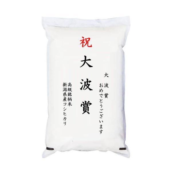 【ゴルフコンペ賞品・景品】 「大波賞」 高級銘柄米 新潟県産コシヒカリ 2kg