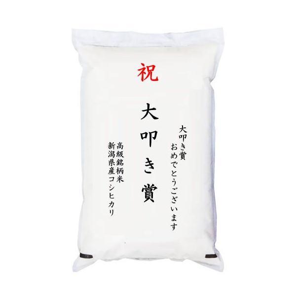 【ゴルフコンペ賞品・景品】 「大叩き賞」 高級銘柄米 新潟県産コシヒカリ 2kg
