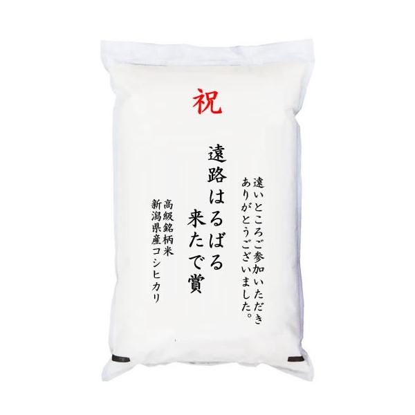 【ゴルフコンペ賞品・景品】 「遠路はるばるきたで賞」 高級銘柄米 新潟県産コシヒカリ 5kg