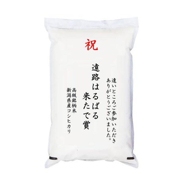 【ゴルフコンペ賞品・景品】 「遠路はるばるきたで賞」 高級銘柄米 新潟県産コシヒカリ 2kg