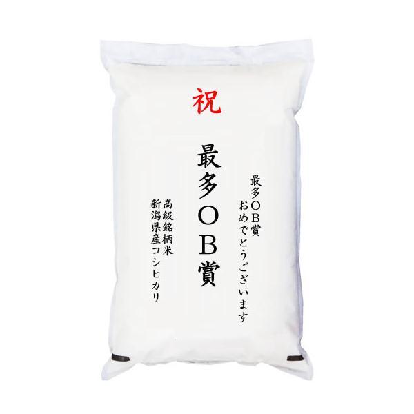 【ゴルフコンペ賞品・景品】 「最多OB賞」 高級銘柄米 新潟県産コシヒカリ 5kg