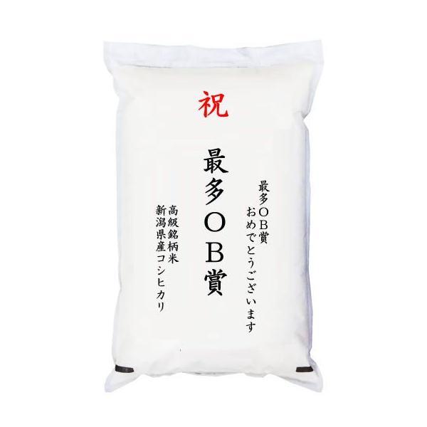 【ゴルフコンペ賞品・景品】 「最多OB賞」 高級銘柄米 新潟県産コシヒカリ 2kg