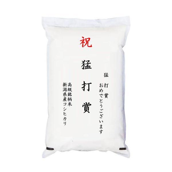 【ゴルフコンペ賞品・景品】 「猛打賞」 高級銘柄米 新潟県産コシヒカリ 2kg