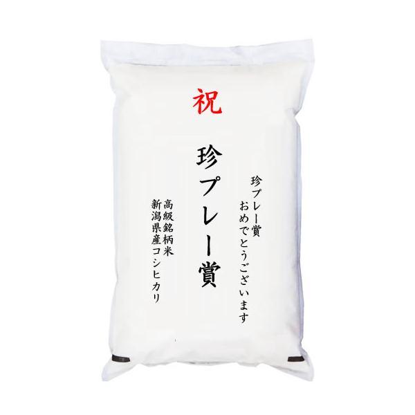 【ゴルフコンペ賞品・景品】 「珍プレー賞」 高級銘柄米 新潟県産コシヒカリ 5kg