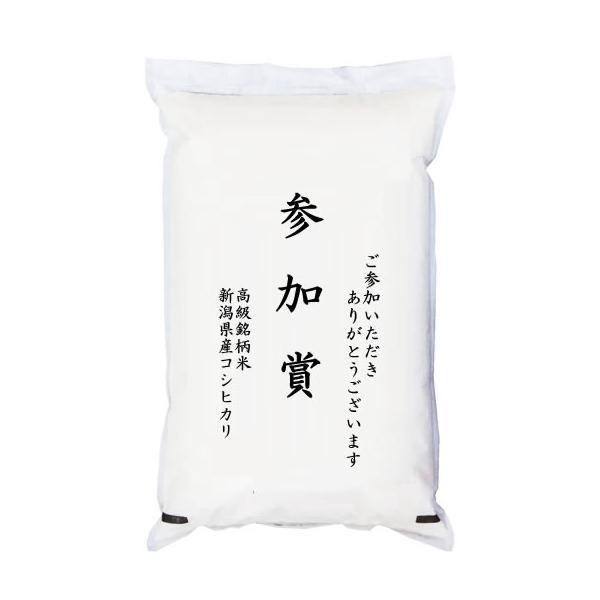 【ゴルフコンペ賞品・景品】 「参加賞」 高級銘柄米 新潟県産コシヒカリ 5kg