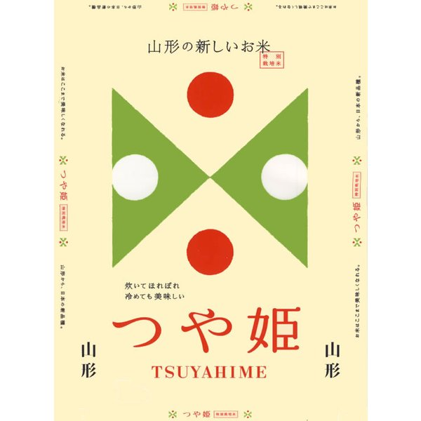 つや姫 米2kg 山形県産 令和2年産 特別栽培米 特A米 「特A」連続受賞中