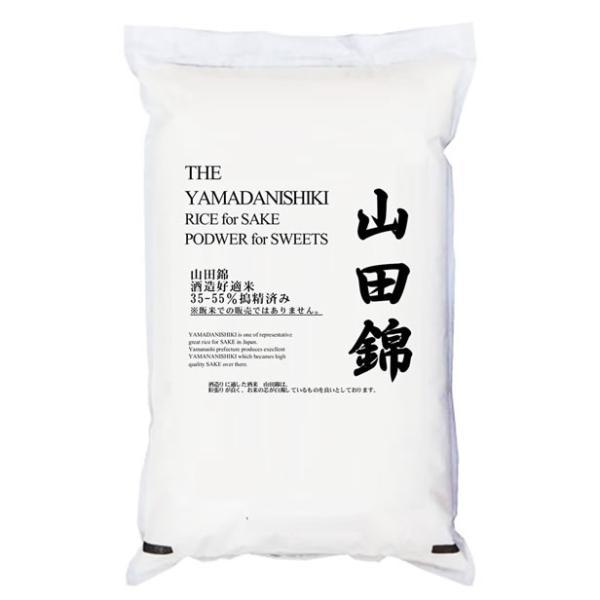 「山田錦」 搗精済み(35-55%)  2kg 加工用 粕漬け・甘酒造り用 米粉加工選択可 ※飯米としての販売ではありません。
