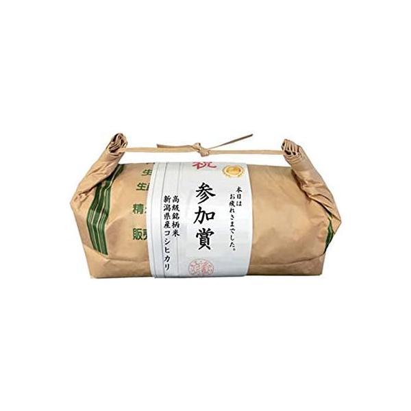 【ゴルフコンペ賞品・景品】 「参加賞」 高級銘柄米 新潟県産コシヒカリ 2kg ハンディタイプ