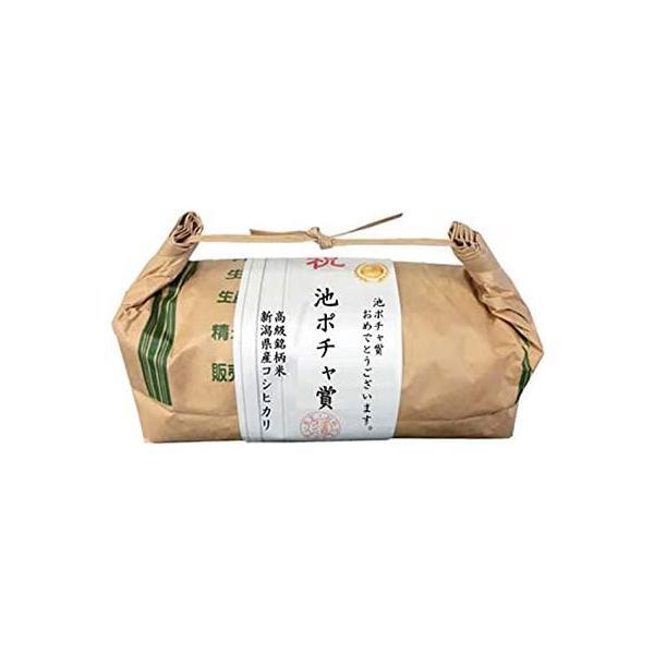 【ゴルフコンペ賞品・景品】 「池ポチャ賞」 高級銘柄米 新潟県産コシヒカリ 2kg ハンディタイプ