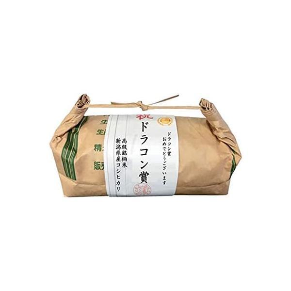 【ゴルフコンペ賞品・景品】 「ドラコン賞」 高級銘柄米 新潟県産コシヒカリ 2kg ハンディタイプ