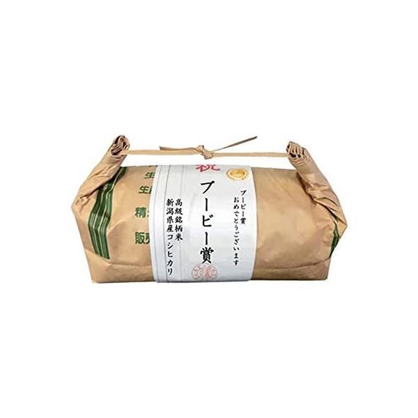 【ゴルフコンペ賞品・景品】 「ブービー賞」 高級銘柄米 新潟県産コシヒカリ 2kg ハンディタイプ