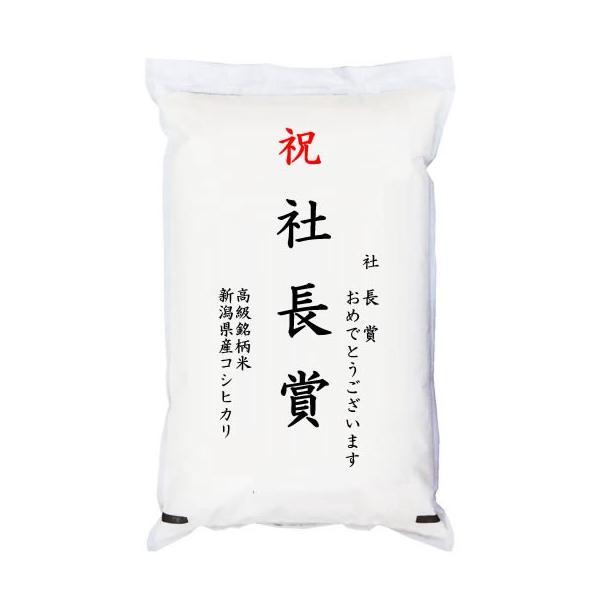 【ゴルフコンペ賞品・景品】 「社長賞」 高級銘柄米 新潟県産コシヒカリ 2kg