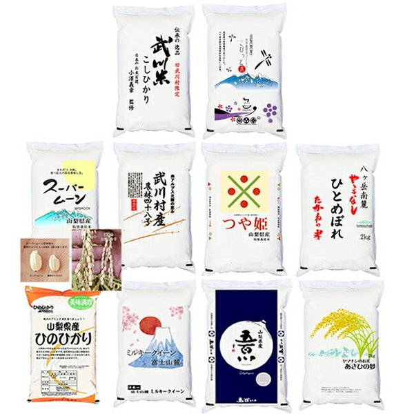 【事業所配送(個人宅不可)】 マスター オブ ヤマナシ 山梨県産米を究めたい方に 2kg x 10点