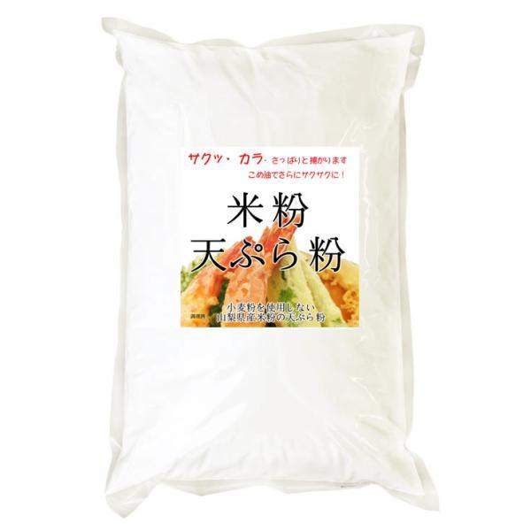 【事業所配送(個人宅不可)】 グルテンフリー 米粉 天ぷら粉 (山梨県米使用) 20kg (10kgx2)