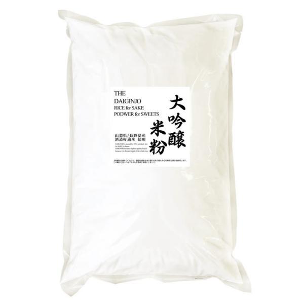 最高級 大吟醸 米粉 (和菓子用 白度・食味抜群)5kgx1袋 長期保存包装