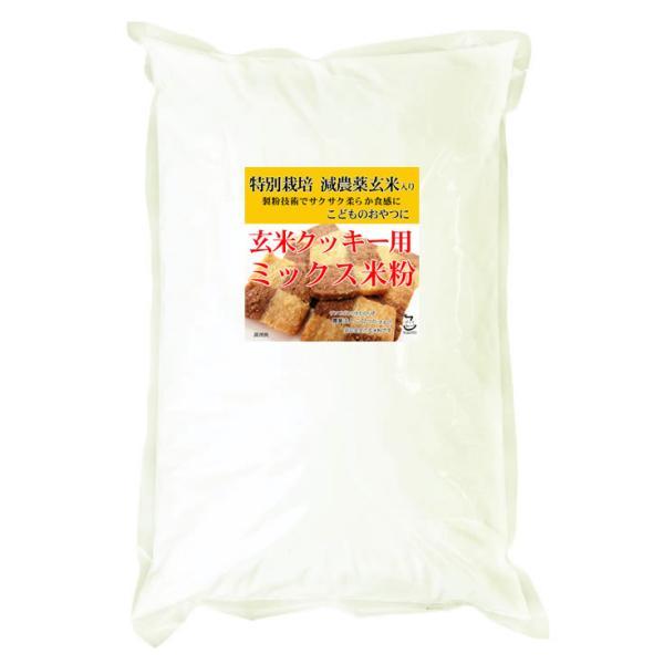 玄米クッキー用 ミックス米粉 (特別栽培米 山梨県産コシヒカリ 使用) 900g 長期保存包装 (投函便)