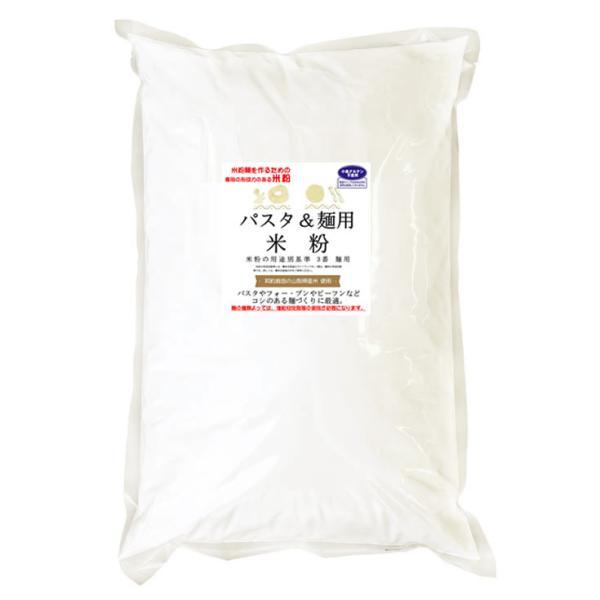 【事業所配送(個人宅不可)】 麺用米粉 (山梨県米使用) 2kgx5袋 コシのある米粉麺やパスタづくりに使用できます。