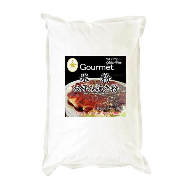 【事業所配送(個人宅不可)】 グルテンフリー 米粉 お好み焼き粉 (山梨県産米使用) 2kgx2袋