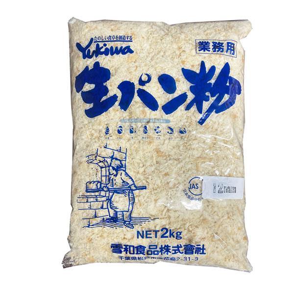 雪和食品 生パン粉 A 荒目(12mm)2kgx6袋-1ケース※生ものなので開封後は常温では保存できません
